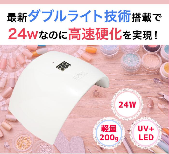 最新ダブルライト技術搭載で24wなのに高速硬化を実現!24W UV+LED 軽量200g