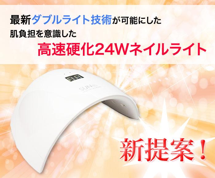 最新ダブルライト技術が可能にした肌負担を意識した高速硬化24Wネイルライト新提案!