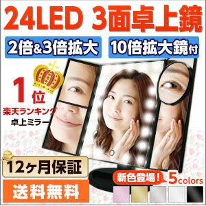 24LED3面卓上鏡