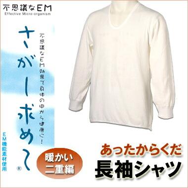 長袖シャツ インナー 防寒 インナー メンズ 肌着 男性 肌着 メンズ 防寒肌着 メンズ 防寒着 二重編 メリヤス肌着 あったか