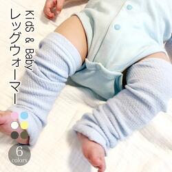 【Kids&baby】レッグウォーマー