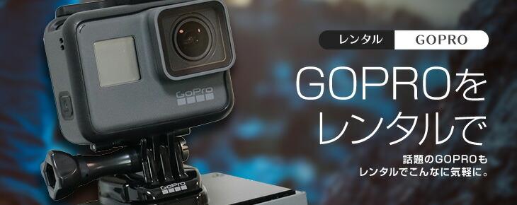 GoPro HERO5 Black レンタル SDカードプレゼント  マウントセット (カメラアーム)
