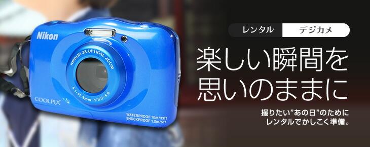 ニコンCOOLPIX S33 防水カメラレンタル SDカードプレゼント