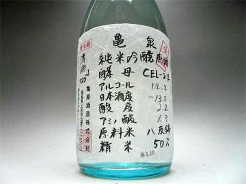 【亀泉】 ※超限定品『CEL-24』 純米吟醸生原酒