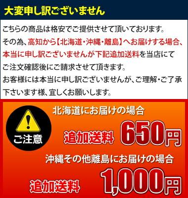 北海道・沖縄その他離島のお客様は送料が別途1,000円かかります