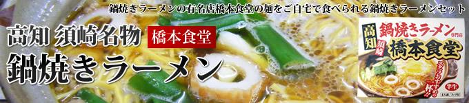 高知県須崎名物 鍋焼きラーメン