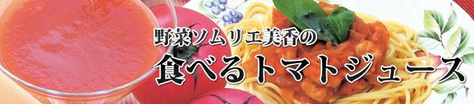 野菜ソムリエ美香の食べるトマトジュース