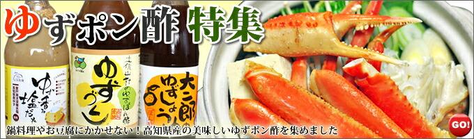 高知県産 ゆずポン酢特集