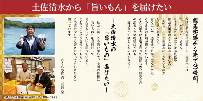 高知県土佐清水の美味しいもんを届けるスペシャルショップ「土佐さくら屋」