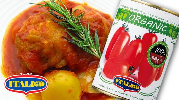 スピガドーロトマト缶