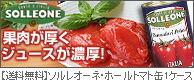 ソルレオーネ ホールトマト缶