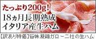 [訳あり] 18ヶ月熟成生ハム イタリア産 スライスパック 200g ガローニ