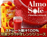 【送料無料】 ブラッドオレンジジュース 1L×6本セット アルモソーレ