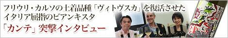 カンテ突撃インタビュー