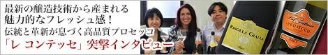レ コンテッセ突撃インタビュー