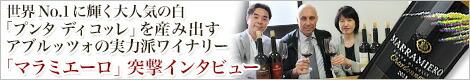 マラミエーロ突撃インタビュー