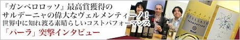 パーラ突撃インタビュー