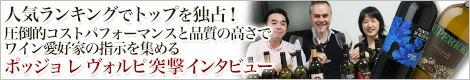 ポッジョ レ ヴォルピ突撃インタビュー