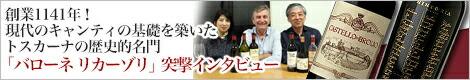 バローネ リカーゾリ突撃インタビュー