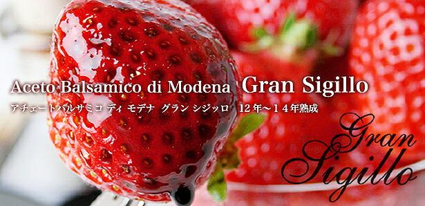 アチェートバルサミコ ディ モデナ グラン シジッロ(12年から14年の熟成バルサミコ)