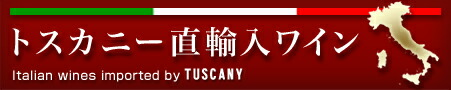トスカニーイタリア直輸入ワイン