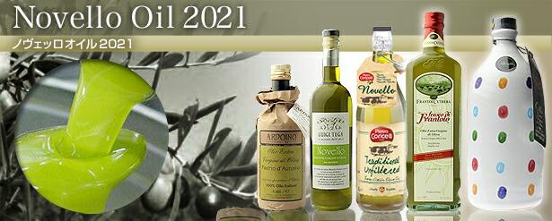 イタリアの新酒ノヴェッロ