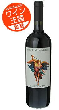 ブルネッロ ディ モンタルチーノ ヴァルディカヴァのボトル全体