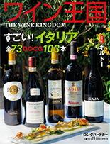 ワイン王国105号