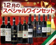 今月のスペシャルワインセット