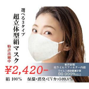超立体ウイルス対策型絹マスク サテン地