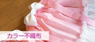 カラー不織布