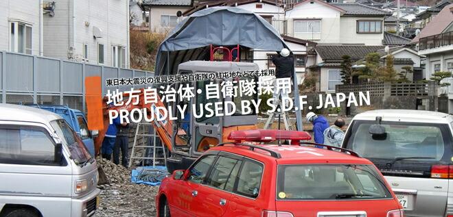 東日本大震災被災地復興支援や地方自治体、自衛隊駐屯地で採用されています。