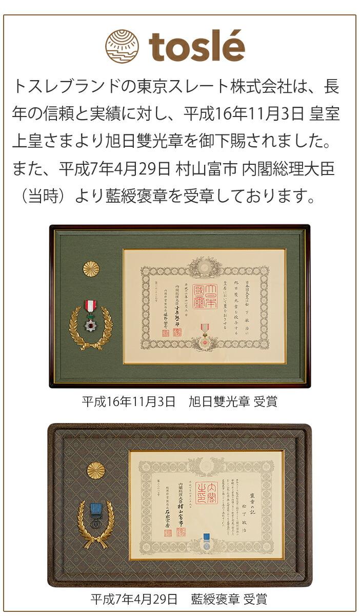 東京スレート株式会社は、藍綬褒章、旭日雙光章を受賞しております