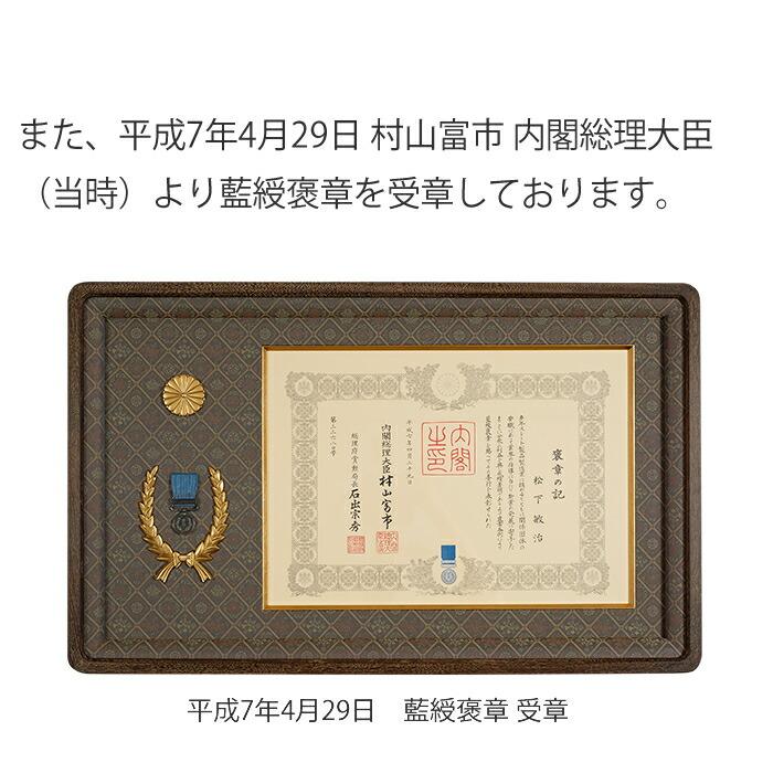 平成7年4月9日 藍綬褒章