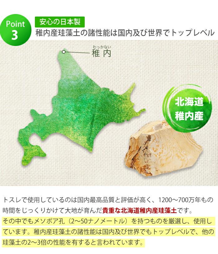 稚内産珪藻土の諸性能は国内及び世界でトップレベル