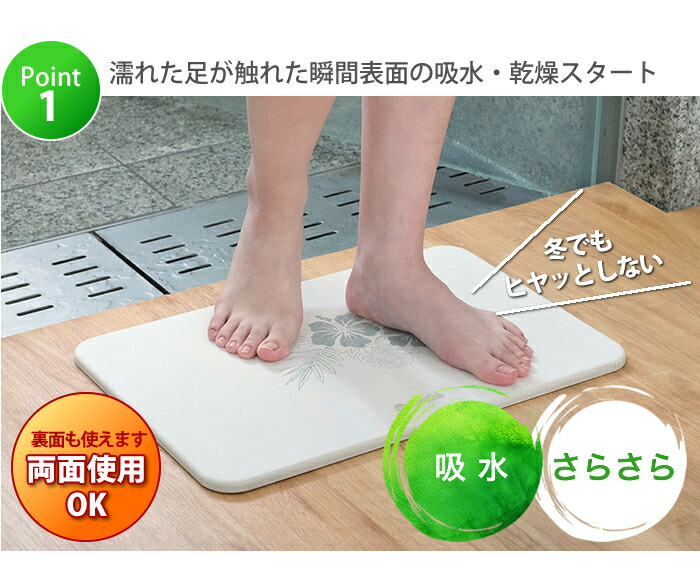 ポイント1、濡れた足が触れた瞬間表面の吸水・乾燥スタート