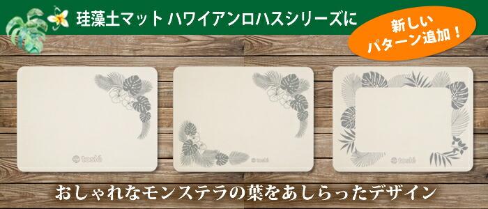 珪藻土マット ハワイアンロハスシリーズに新しいパターン追加 新発売