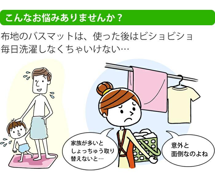 こんなお悩みありませんか?布地のバスマットは、使った後はビショビショ毎日洗濯しなくちゃいけない