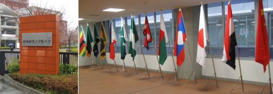 政策研究大学院大学様ご利用の世界の国旗セットはこちらから