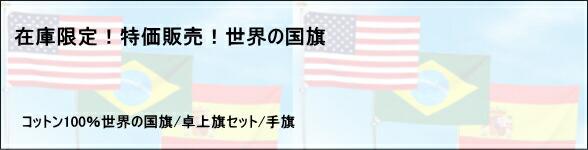 セール品 世界の国旗