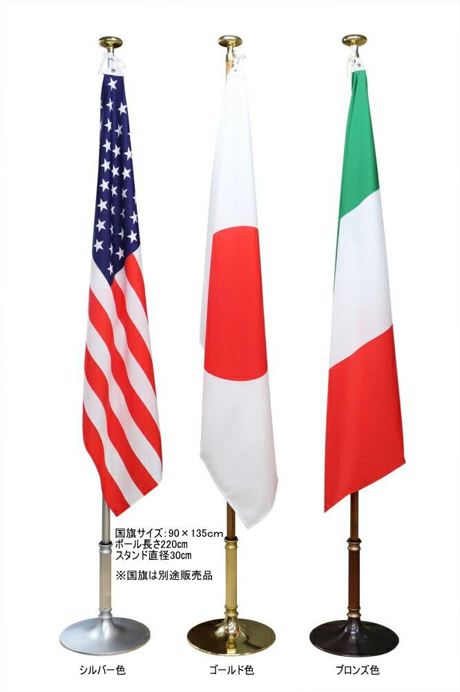 直立型国旗スタンド