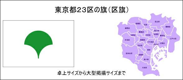 東京都23区の区旗の販売