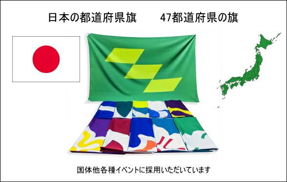 全国47都道府県旗