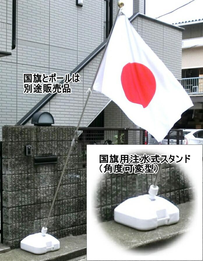 国旗用注水スタンド