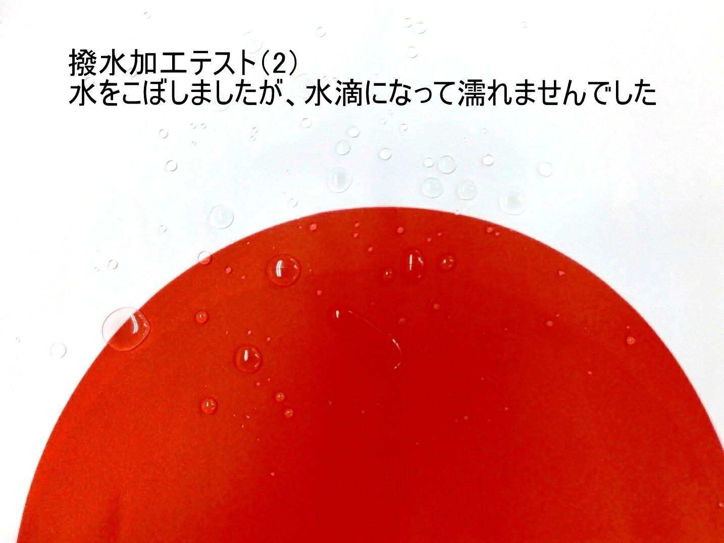 日本国旗 性能
