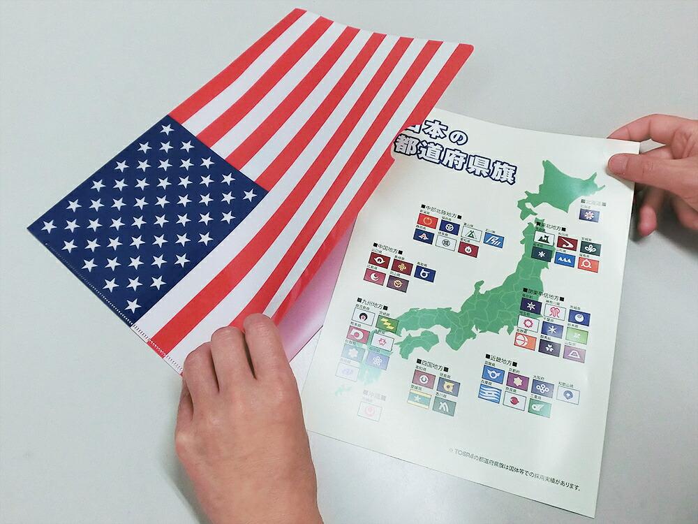 国旗クリアファイル