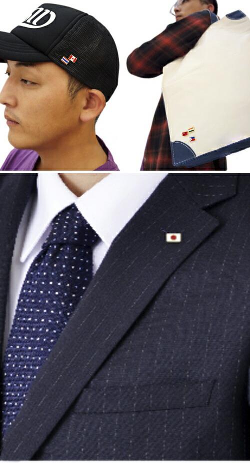 世界の国旗ピンバッチ使用例