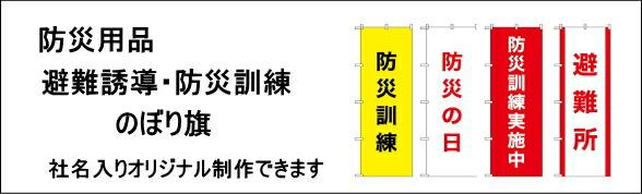 防災用品 避難誘導 のぼり旗