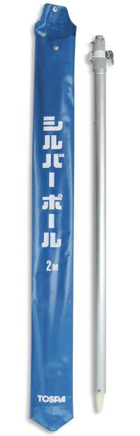 5mシルバーポール 軽量アルミ合金伸縮式 旗竿