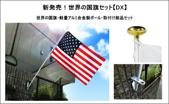 世界の国旗セット DX